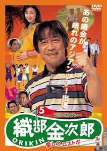 プロゴルファー織部金次郎 5 ~愛しのロストボール のサムネイル画像