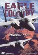F-15 EAGLE COUNTRY 世界最強のファイター のサムネイル画像