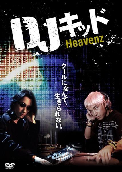 DJキッド Heavenz/ ヘブンズ のサムネイル画像