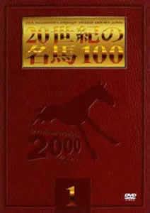 20世紀の名馬100 01 のサムネイル画像