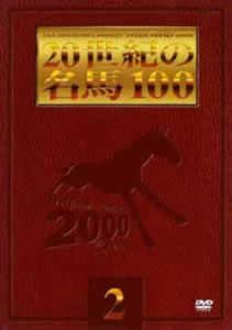 20世紀の名馬100 02 のサムネイル画像