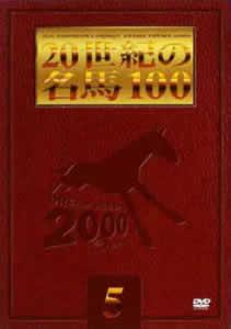 20世紀の名馬100 05 のサムネイル画像