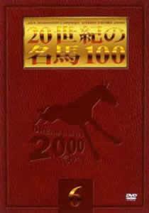 20世紀の名馬100 06 のサムネイル画像