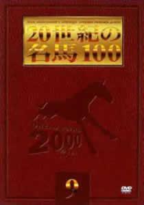 20世紀の名馬100 09 のサムネイル画像