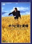 ボクと空と麦畑 のサムネイル画像