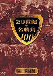20世紀の名勝負100 ~1 激闘編 のサムネイル画像
