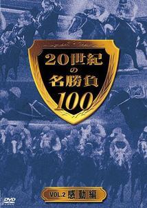 20世紀の名勝負100 ~2 感動編 のサムネイル画像