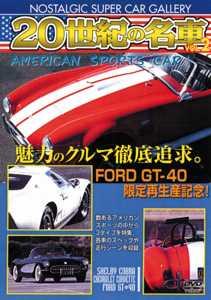 20世紀の名車 2 アメリカン スポーツカー のサムネイル画像