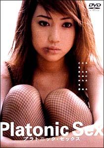 プラトニック・セックス のサムネイル画像