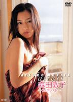 森田敦子 fairest のサムネイル画像