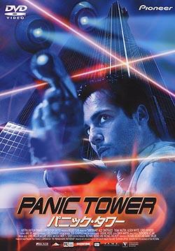 パニック・タワー のサムネイル画像