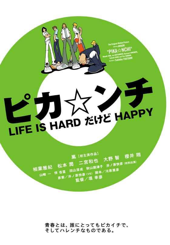 ピカ☆ンチ LIFE IS HARDだけどHAPPY のサムネイル画像