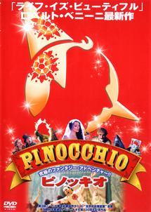 ピノッキオ のサムネイル画像