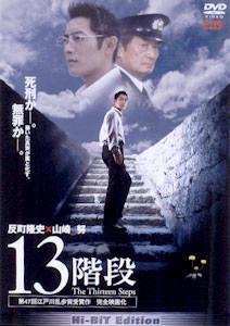 13階段 のサムネイル画像