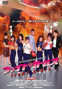 ファイト☆ガールズ のサムネイル画像