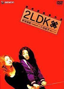 2LDK のサムネイル画像