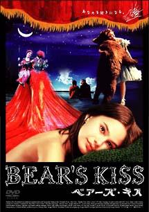 ベアーズ・キス のサムネイル画像