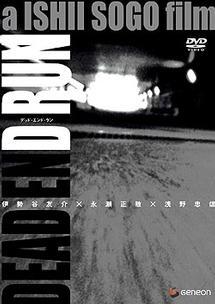 DEAD END RUN のサムネイル画像