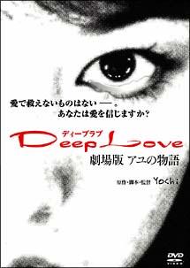 Deep Love~アユの物語~ のサムネイル画像