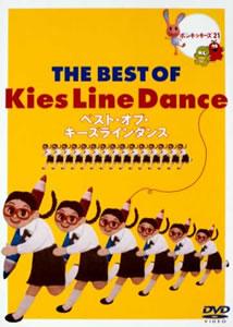 ポンキッキーズ21 ベスト・オブ・キーズラインダンス のサムネイル画像