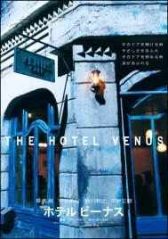 ホテル・ビーナス のサムネイル画像