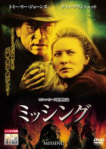 ミッシング (2003) のサムネイル画像