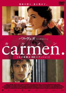 carmen. カルメン のサムネイル画像