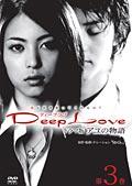 Deep Love~アユの物語~ <TVドラマ版> のサムネイル画像