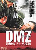 DMZ 非武装地帯 追憶の三十八度線 のサムネイル画像