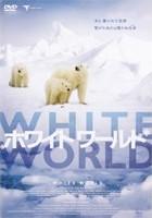 ホワイトワールド のサムネイル画像