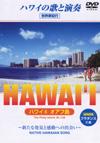 ハワイ 4 オアフ島 のサムネイル画像