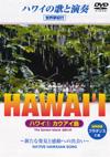 ハワイ 1 カウアイ島 のサムネイル画像