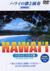 ハワイ 2 ハワイ島 のサムネイル画像