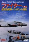 ファイターへの道 航空自衛隊 パイロット のサムネイル画像