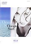 マインド・リラクゼーション 紺碧の海 のサムネイル画像
