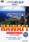 ハワイ 5 モロカイ・ラナイ島 のサムネイル画像