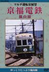 マルチ運転室 京福電鉄 嵐山線 のサムネイル画像