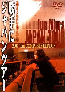 みうらじゅんの勝手にJAPAN TOUR 2003 -TOUR FINAL Spesial Version - のサムネイル画像