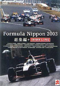 フォーミュラ・ニッポン2003年 総集編+DRIVER'S EYES のサムネイル画像