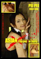 ペイ・ペイ/ Asian perfume(in TAIPEI) のサムネイル画像