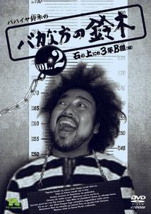 パパイヤ鈴木の「バカな方の鈴木」DVDコミックス 2 のサムネイル画像