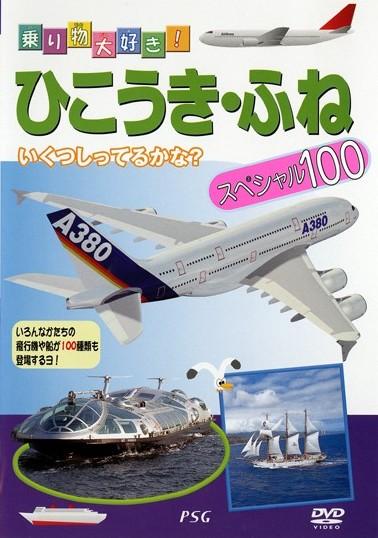 ひこうき・船スペシャル100 のサムネイル画像