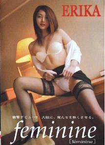 藤絵利香 feminine[feminine] のサムネイル画像