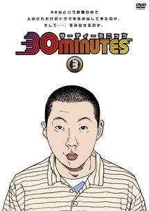 30minutes 3 のサムネイル画像