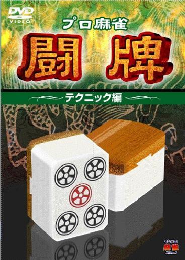 プロ麻雀リーグ 「テクニック編」 のサムネイル画像