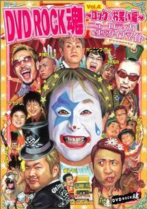 DVD ROCK魂!Vol.4 ~ロック&お笑い編~ のサムネイル画像