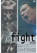 DDTプロレス Vol.1Into The Fight 2005 -2005年1月30日後楽園ホール - のサムネイル画像