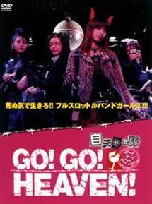 GO!GO! HEAVEN!自決少女隊 のサムネイル画像