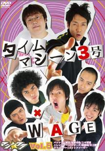 マジ☆ワラ 5 のサムネイル画像