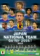 GO NEXT!日本代表 Go for 2006!-日本代表、戦いの軌跡 2 のサムネイル画像